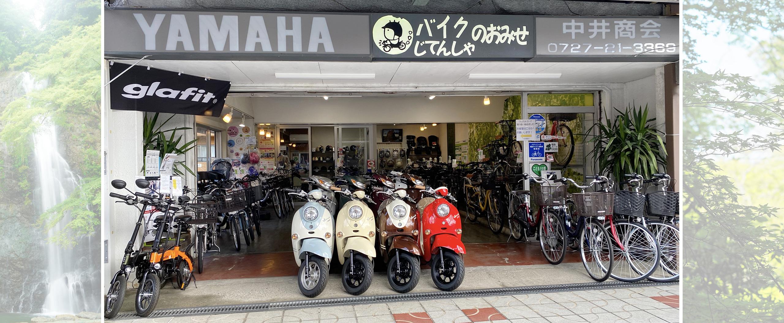 中井商会は昭和11年創業・箕面市の自転車屋です。電動アシスト自転車、バイク・スクーターの販売修理