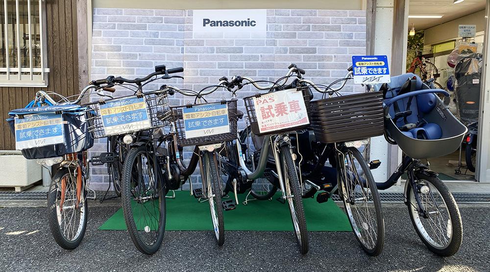 試乗できる電動自転車